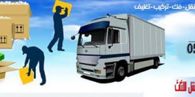 شركة-نقل-اثاث-بالرياض