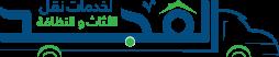 شركة المجد لنقل الاثاث-naql-asas.com